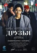 Смотреть фильм Друзья онлайн на Кинопод бесплатно