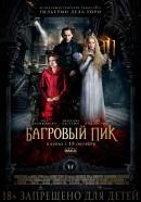 Смотреть фильм Багровый пик онлайн на Кинопод бесплатно