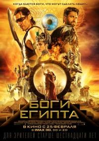 Смотреть Боги Египта онлайн на Кинопод бесплатно