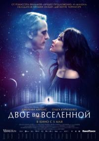 Смотреть Двое во вселенной онлайн на Кинопод бесплатно