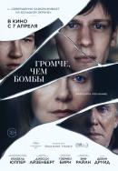 Смотреть фильм Громче, чем бомбы онлайн на Кинопод бесплатно