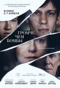Смотреть Громче, чем бомбы онлайн на Кинопод бесплатно