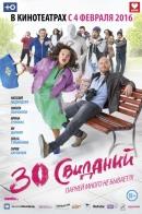 Смотреть фильм 30 свиданий онлайн на Кинопод бесплатно