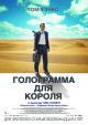 Смотреть фильм Голограмма для короля онлайн на Кинопод бесплатно