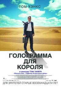 Смотреть Голограмма для короля онлайн на Кинопод бесплатно