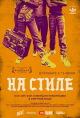 Смотреть фильм На стиле онлайн на Кинопод бесплатно