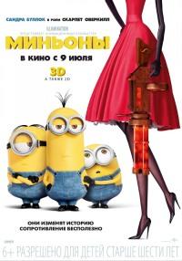 Смотреть Миньоны онлайн на Кинопод бесплатно
