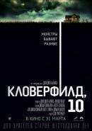 Смотреть фильм Кловерфилд, 10 онлайн на Кинопод бесплатно