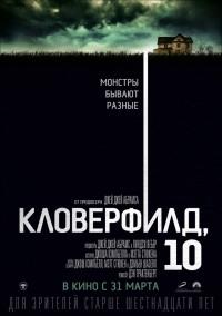 Смотреть Кловерфилд, 10 онлайн на Кинопод бесплатно