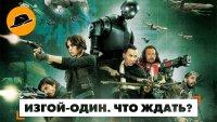"""Смотреть обзор В ожидании """"Изгой-Один. Звездные Войны: Истории"""" онлайн на Кинопод"""
