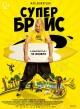 Смотреть фильм Супер Брис онлайн на Кинопод бесплатно