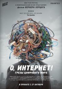 Смотреть О, Интернет! Грезы цифрового мира онлайн на Кинопод бесплатно