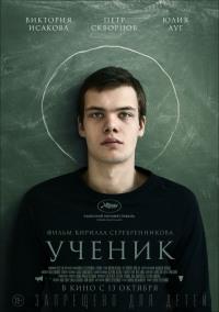 Смотреть Ученик онлайн на Кинопод бесплатно
