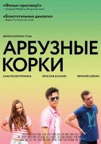 Смотреть Арбузные корки онлайн на Кинопод бесплатно