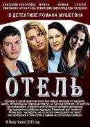 Смотреть фильм Отель онлайн на Кинопод бесплатно