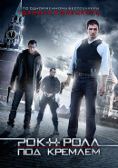 Смотреть фильм Доступен на весь мир, кроме РФ - Рок-н-ролл под Кремлём онлайн на Кинопод бесплатно