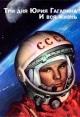Смотреть фильм Доступен на территории США, Канады - Три дня Юрия Гагарина. И вся жизнь онлайн на Кинопод бесплатно