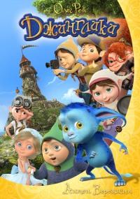 Смотреть Джинглики онлайн на Кинопод бесплатно
