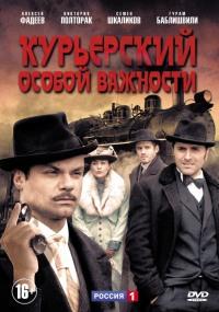 Смотреть Доступен на весь мир, кроме РФ - Курьерский особой важности онлайн на Кинопод бесплатно