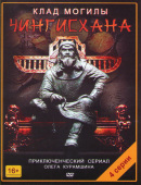 Смотреть фильм Доступен на весь мир, кроме РФ - Клад могилы Чингисхана онлайн на Кинопод бесплатно