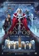 Смотреть фильм Дед Мороз. Битва Магов онлайн на Кинопод бесплатно