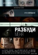 Смотреть фильм Разбуди меня онлайн на Кинопод бесплатно