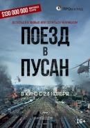 Смотреть фильм Поезд в Пусан онлайн на Кинопод бесплатно