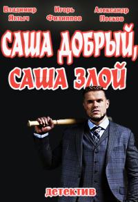 Смотреть Саша добрый, Саша злой онлайн на Кинопод бесплатно