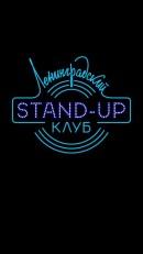 Смотреть фильм Ленинградский Stand Up клуб онлайн на Кинопод бесплатно