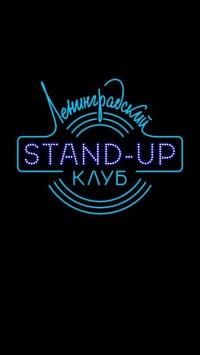 Смотреть Ленинградский Stand Up клуб онлайн на Кинопод бесплатно