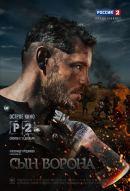 Смотреть фильм Сын ворона онлайн на Кинопод бесплатно