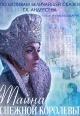 Смотреть фильм Тайна Снежной Королевы онлайн на Кинопод бесплатно