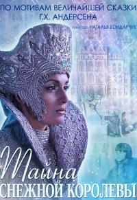 Смотреть Тайна Снежной Королевы онлайн на Кинопод бесплатно