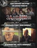 Смотреть фильм Заложники онлайн на Кинопод бесплатно