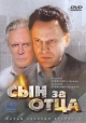 Смотреть фильм Сын за отца... онлайн на Кинопод бесплатно