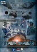 Смотреть фильм Первая Мировая онлайн на Кинопод бесплатно