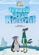 Смотреть фильм Чужой среди айсбергов онлайн на Кинопод бесплатно