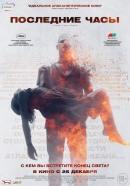 Смотреть фильм Последние часы онлайн на Кинопод бесплатно