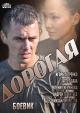Смотреть фильм Дорогая онлайн на Кинопод бесплатно
