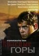 Смотреть фильм Красные горы онлайн на Кинопод бесплатно