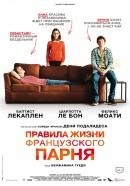 Смотреть фильм Правила жизни французского парня онлайн на Кинопод бесплатно