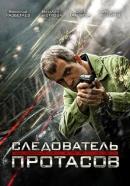 Смотреть фильм Следователь Протасов онлайн на Кинопод бесплатно