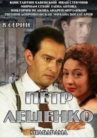Смотреть Петр Лещенко. Все, что было… онлайн на Кинопод бесплатно