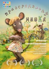 Смотреть Привередливая мышка онлайн на Кинопод бесплатно