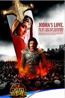 Смотреть фильм Джодха и Акбар: История великой любви онлайн на Кинопод бесплатно