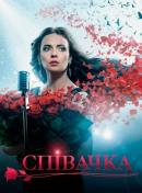 Смотреть фильм Певица онлайн на Кинопод бесплатно