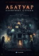 Смотреть фильм Абатуар. Лабиринт страха онлайн на Кинопод бесплатно
