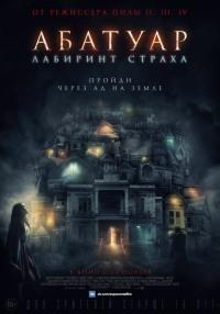 Смотреть Абатуар. Лабиринт страха онлайн на Кинопод бесплатно