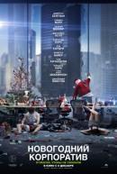 Смотреть фильм Новогодний корпоратив онлайн на Кинопод бесплатно