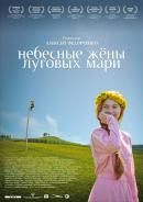 Смотреть фильм Небесные жёны луговых мари онлайн на Кинопод бесплатно